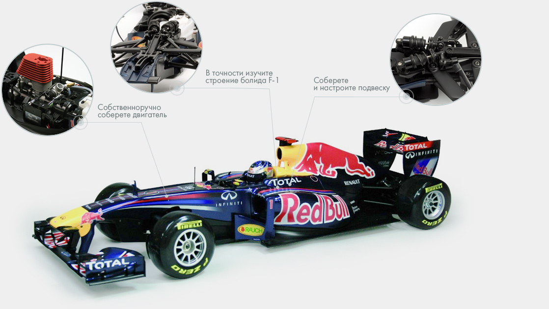 Болид Формулы-1 Red Bull Racing's RB7 1/7